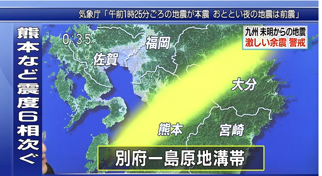 2016-04-16 12_37_00-NHK NEWS WEB ニュース同時提供中